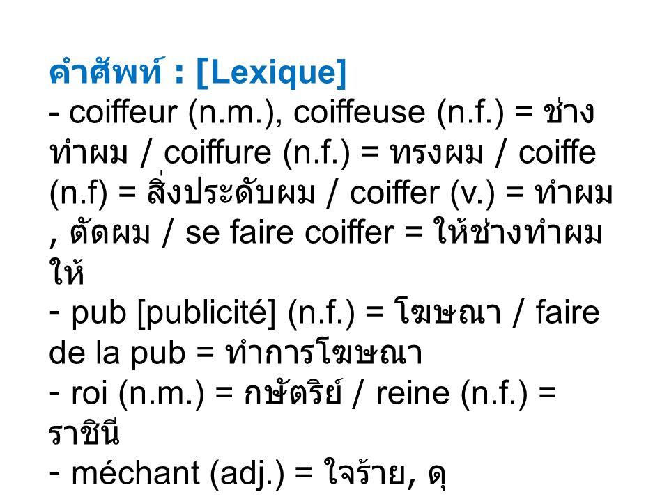 คำศัพท์ : [Lexique]